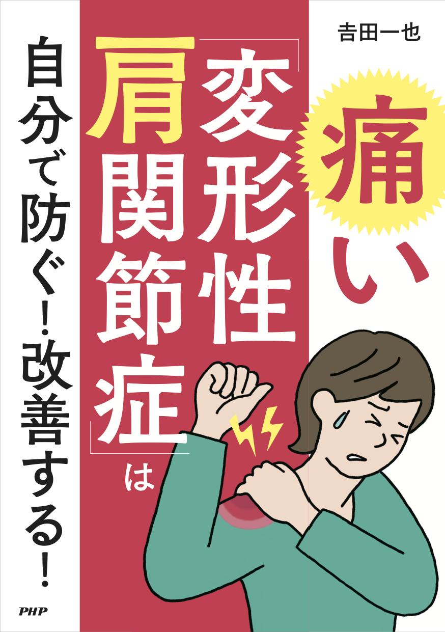 痛い「変形性肩関節症」は自分で防ぐ!改善する!